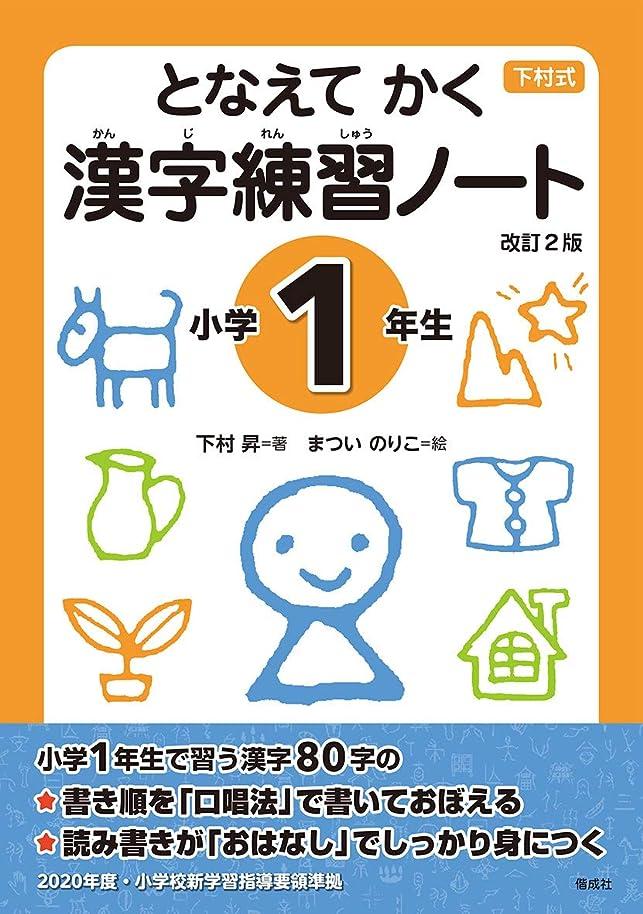パンチスコア農村となえて かく 漢字練習ノート 小学1年生 改訂2版