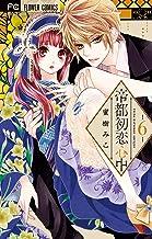 表紙: 帝都初恋心中(6) (フラワーコミックス) | 蜜樹みこ
