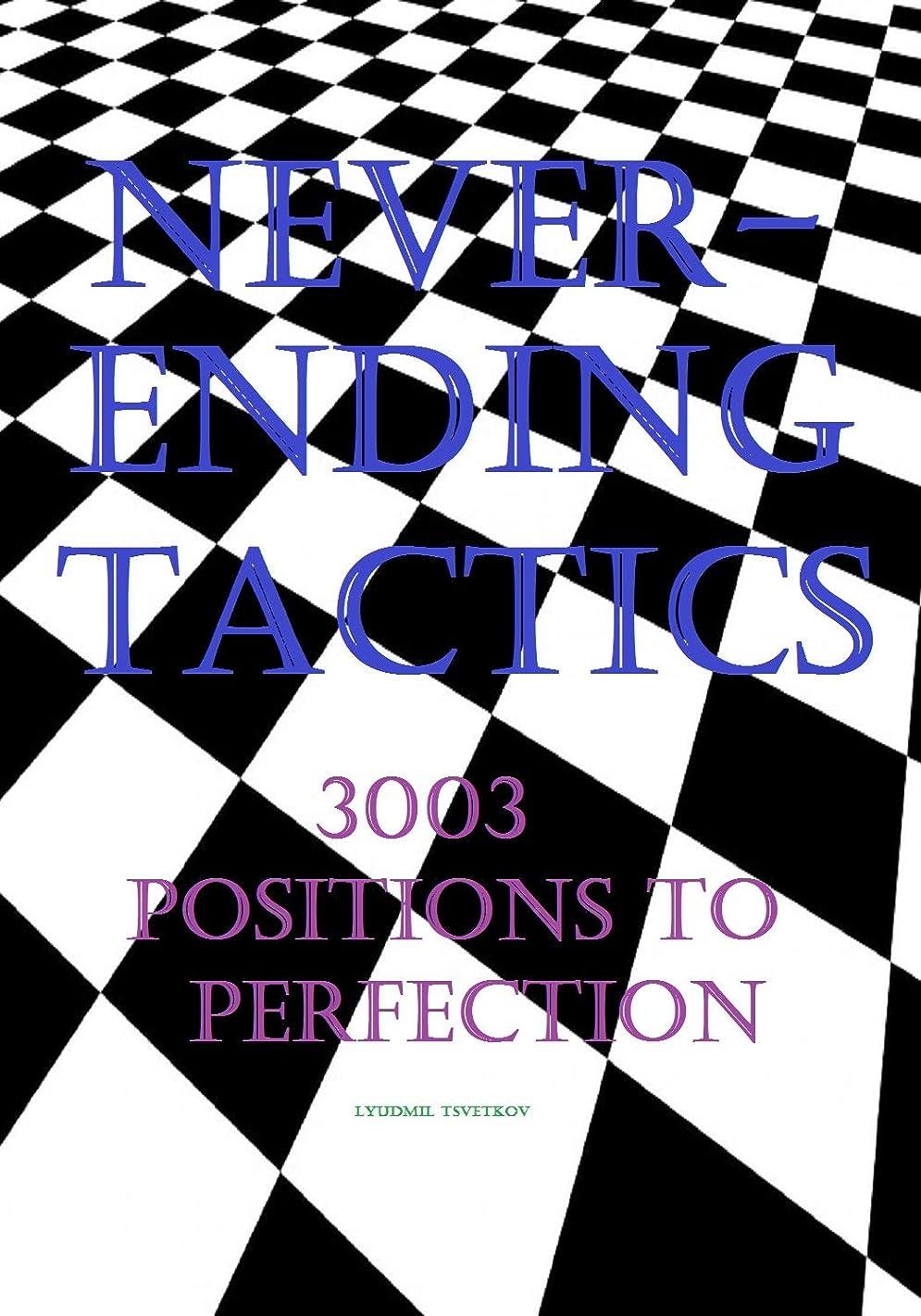 追記証人強制Neverending Tactics: 3003 Positions to Perfection (English Edition)