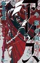 表紙: 今際の国のアリス(12) (少年サンデーコミックス) | 麻生羽呂
