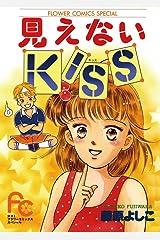 見えないKISS(キッス) (フラワーコミックス) Kindle版
