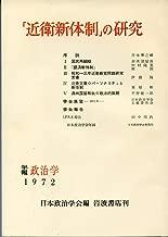「近衛新体制」の研究 (1973年) (年報政治学〈1972〉)