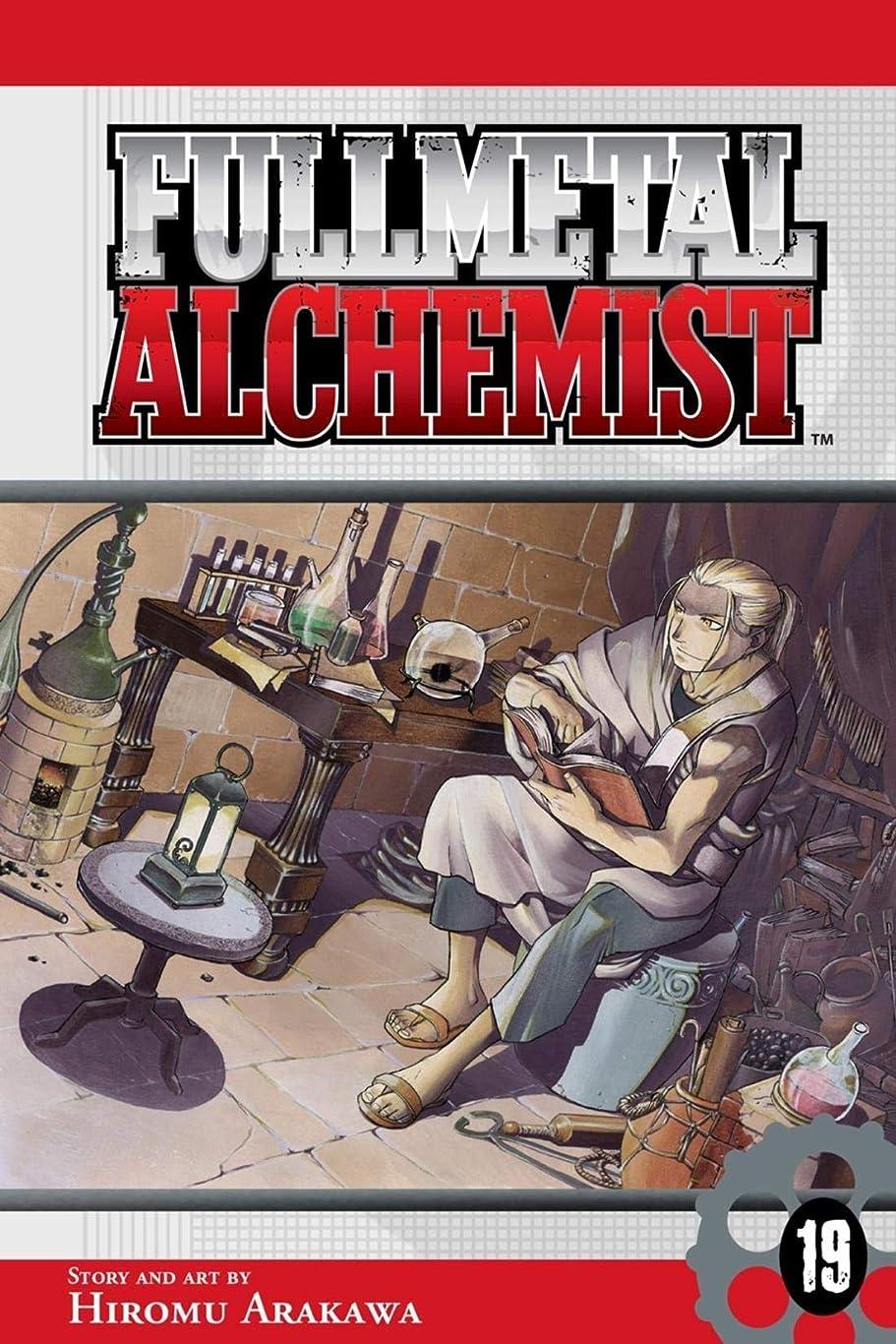 ウルル避けるうがい薬Fullmetal Alchemist Vol. 19 (English Edition)