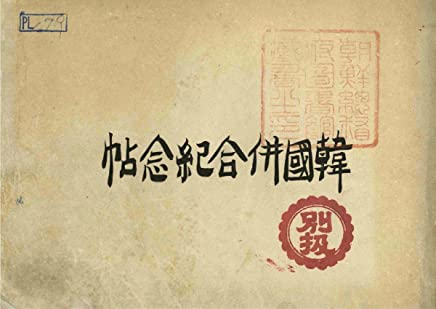 A Commemoration book on Korean Annexation: Government-General of Chosen Library Collection (Japanese Edition)
