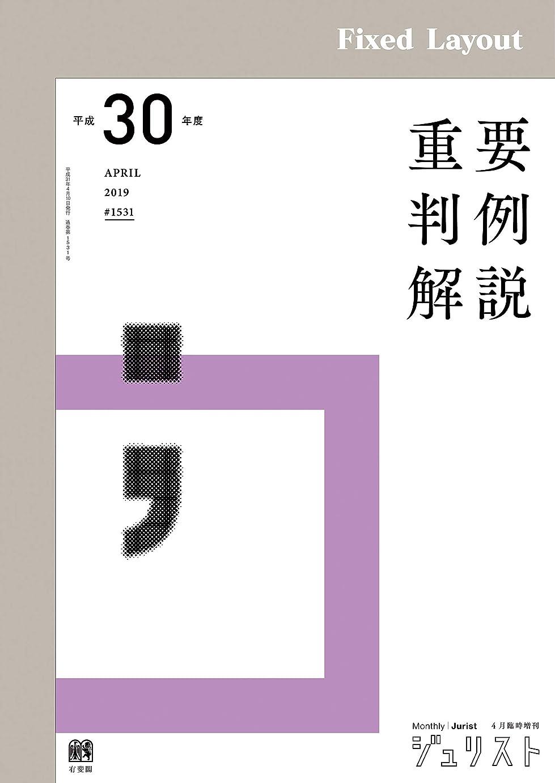 踏み台バスト陽気な平成30年度重要判例解説 ジュリスト臨時増刊