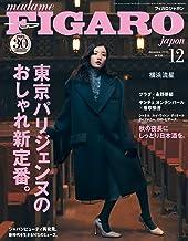 表紙: フィガロジャポン(madame FIGARO japon)2020年12月号 特集:東京パリジェンヌのおしゃれ新定番。[雑誌]   フィガロジャポン編集部