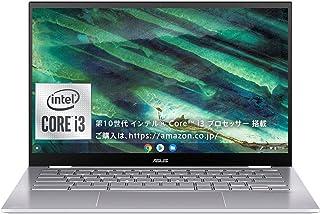 インテル Core i3 搭載 ASUS Chromebook Flip C436FA(8GB, 128GB/Type-C 給電/Webカメラ/FHD(1,920×1,080ドット)/タッチパネル/14インチ/日本語キーボード/Wifi 6)【...