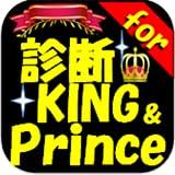 相性診断 for King&Prince(キンプリ)