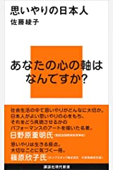 思いやりの日本人 (講談社現代新書) Kindle版