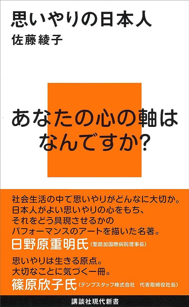 スケジュール待って離れて思いやりの日本人 (講談社現代新書)