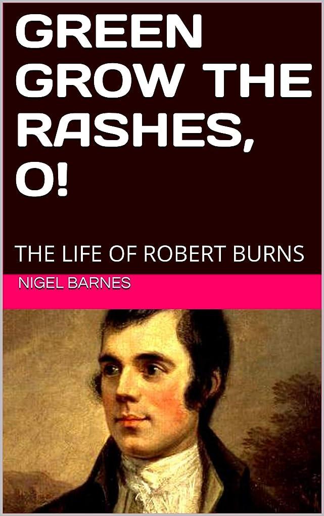 季節アセゼリーGREEN GROW THE RASHES, O!: THE LIFE OF ROBERT BURNS (English Edition)