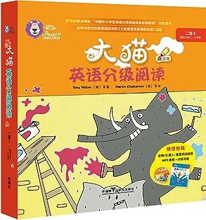 大猫英语分级阅读二级2 Big Cat(适合小学二、三年级 读物8册+家庭阅读指导+MP3光盘+点读版)