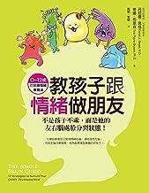 教孩子跟情緒做朋友:不是孩子不乖,而是他的左右腦處於分裂狀態!(0~12歲的全腦情緒教養法) (Maitrī) (Traditional Chinese Edition)