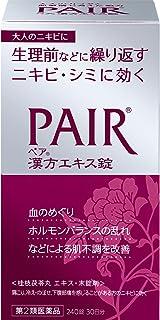 【第2類医薬品】ペア漢方エキス錠 240錠