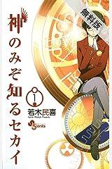 神のみぞ知るセカイ(1)【期間限定 無料お試し版】 (少年サンデーコミックス) Kindle版