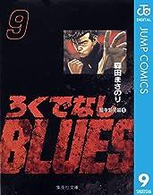表紙: ろくでなしBLUES 9 (ジャンプコミックスDIGITAL) | 森田まさのり