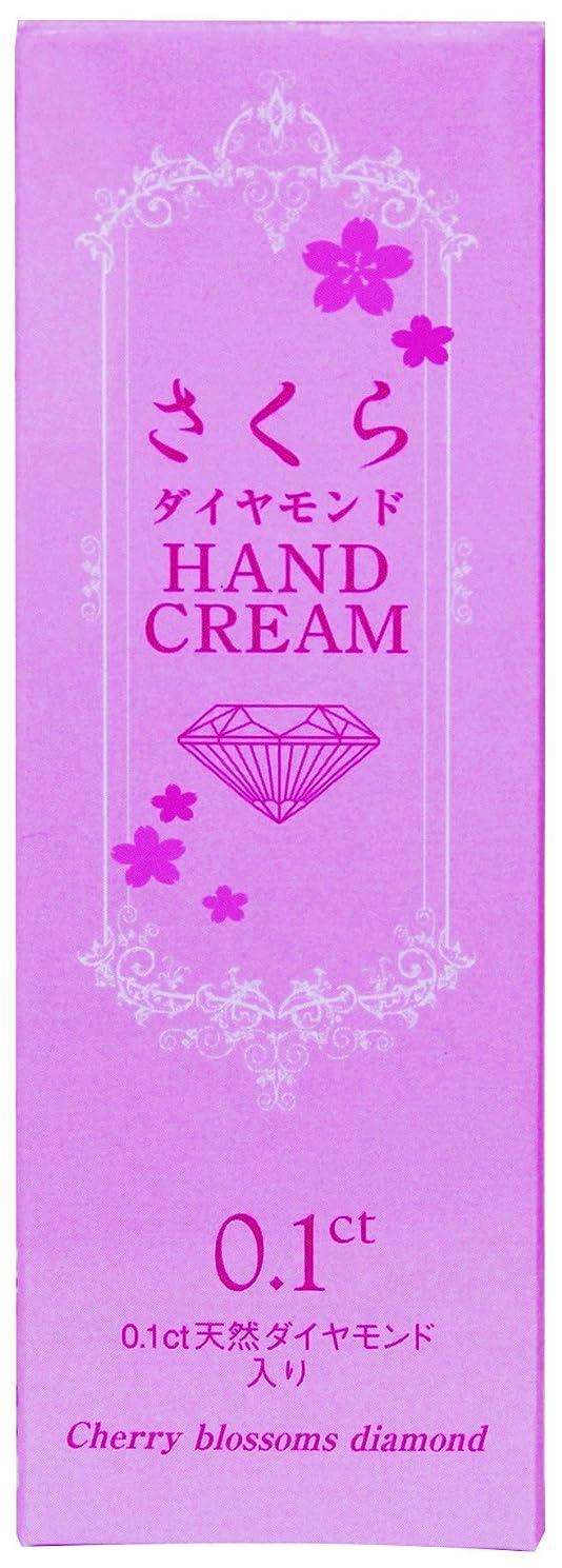 隠すランチシリングさくらダイヤモンドコスメ ハンドクリーム 40g