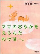 表紙: ママのおなかをえらんだわけは…。 | 池川 明