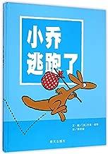 Joey Runs away (Chinese Edition)