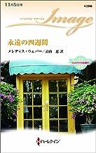 永遠の四週間 ウエストサイドの恋事情 Ⅱ (ハーレクイン・イマージュ)