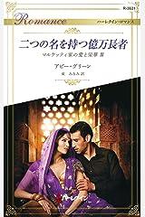 二つの名を持つ億万長者 マルケッティ家の愛と栄華 Ⅲ (ハーレクイン・ロマンス) Kindle版