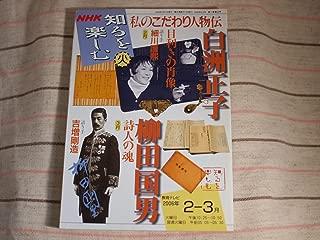 私のこだわり人物伝 (2006年2-3月) (NHK知るを楽しむ (火))