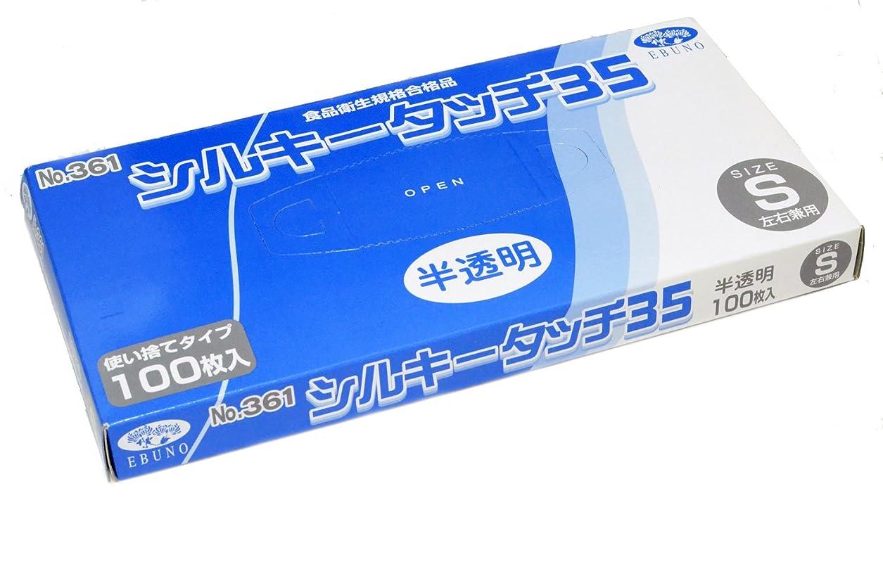 中国広範囲にバトル使い捨て手袋 シルキータッチ35 Sサイズ
