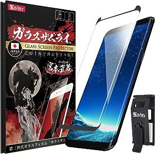 湾曲まで覆える 3D 全面保護 日本品質 Galaxy S8 用 ガラスフィルム ギャラクシー S8 用 SC-02J用 SCV36用 フィルム 硬度10H らくらくクリップ付き ガラスザムライ OVER's 133-3d-bk