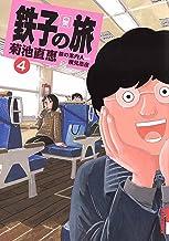表紙: 鉄子の旅(4) (IKKI COMIX) | 横見浩彦