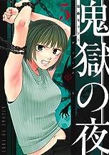 鬼獄の夜 5 (ヤングジャンプコミックス)