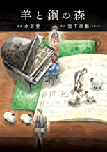 表紙: 羊と鋼の森 下巻 (フラワーコミックススペシャル) | 水谷愛