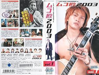 YUICHIRO SAKURABA in ムコ殿2003(1) [VHS]