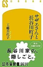 表紙: サザエさんと長谷川町子 (幻冬舎新書) | 工藤美代子