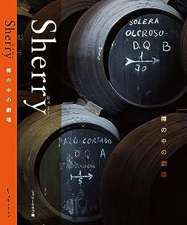 Sherry~樽の中の劇場/Duende en la Bota