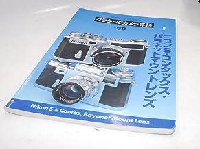 クラシックカメラ専科―カメラレビュー (No.59) (ソノラマMOOK)