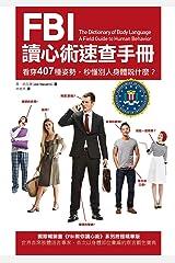 FBI讀心術速查手冊:看穿407種姿勢,秒懂別人身體說什麼? (Traditional Chinese Edition) Kindle Edition