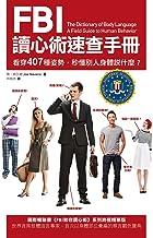 FBI讀心術速查手冊:看穿407種姿勢,秒懂別人身體說什麼? (Traditional Chinese Edition)
