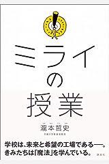 ミライの授業 Kindle版