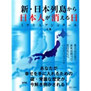 新・日本列島から日本人が消える日(上巻), 新しいタブで開く