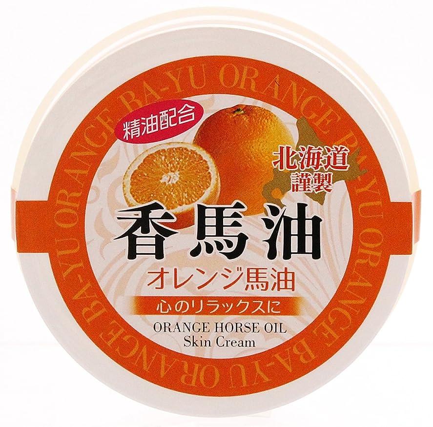 音声学過言壊す香馬油 オレンジ 48ml
