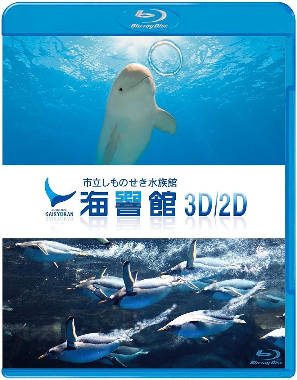 税金共産主義未接続海響館3D/2D [Blu-ray]
