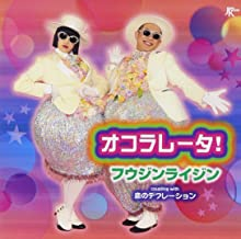 Liquidambar Jin Risin ' - Okorareta! (CD+DVD) [Japan CD] TKCA-74024