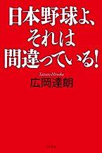 表紙: 日本野球よ、それは間違っている! (幻冬舎単行本) | 広岡達朗