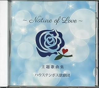 ハウステンボス歌劇団 主題歌曲集 Nature of Love