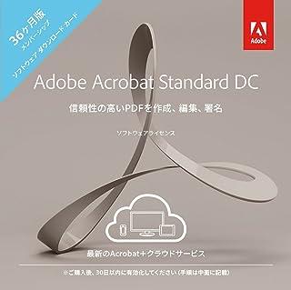 Adobe Acrobat Standard DC 36か月版(最新PDF)|Windows対応|パッケージ(カード)コード版
