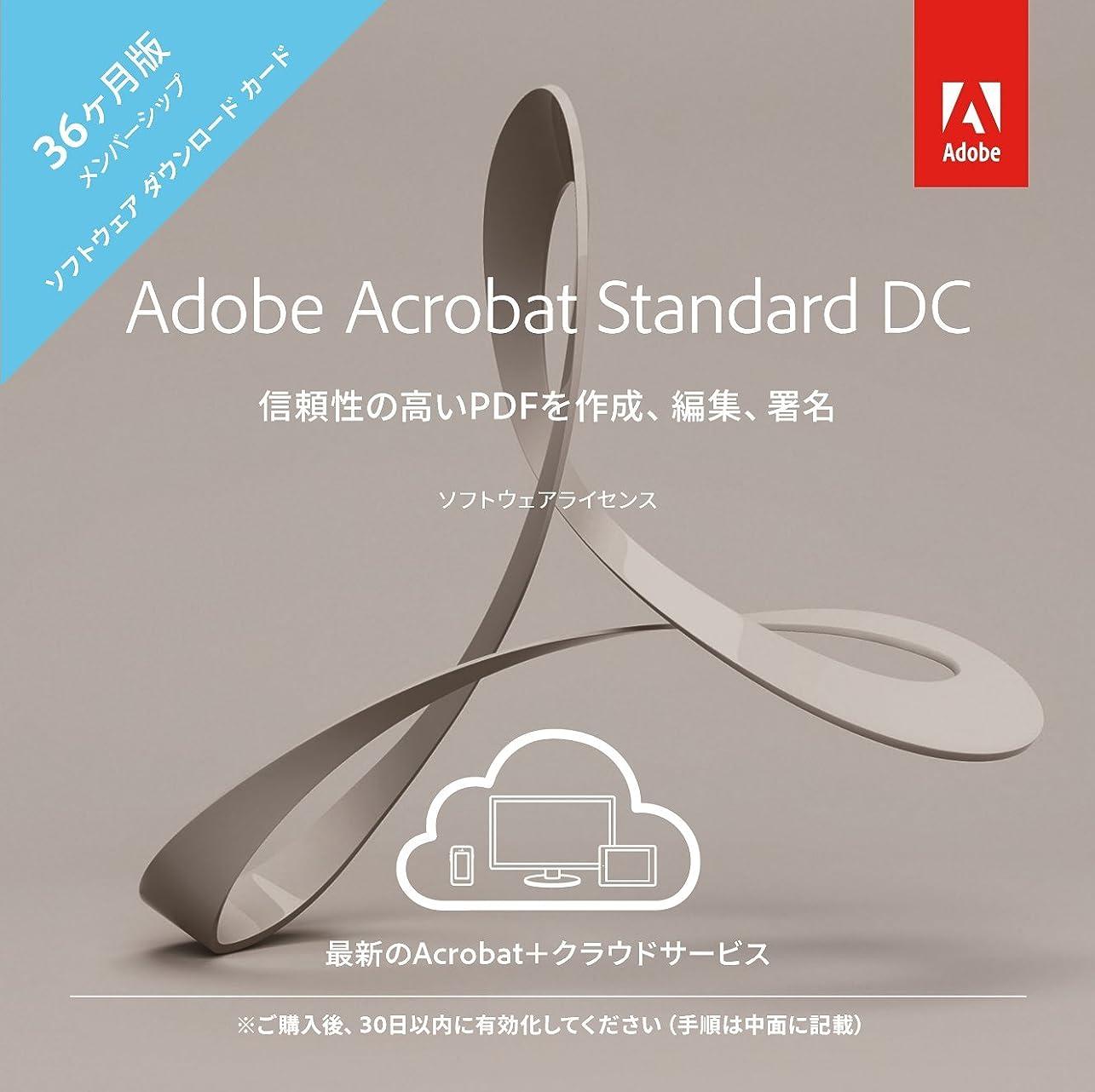 固執北東スケジュールAdobe Acrobat Standard DC 36か月版(2019年最新PDF)|Windows対応|パッケージ(カード)コード版