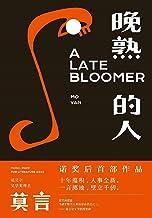 晚熟的人 (Chinese Edition)
