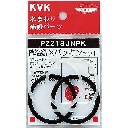 KVK Xパッキンセット PZ213JNPK