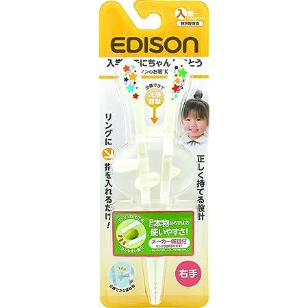 EDISON (エジソン) お箸KID'S ホワイト右手用 1個 (x 1) 4544742900465