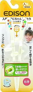 EDISON爱迪生儿童筷子 爱迪生筷子 KID'S 白色右手用